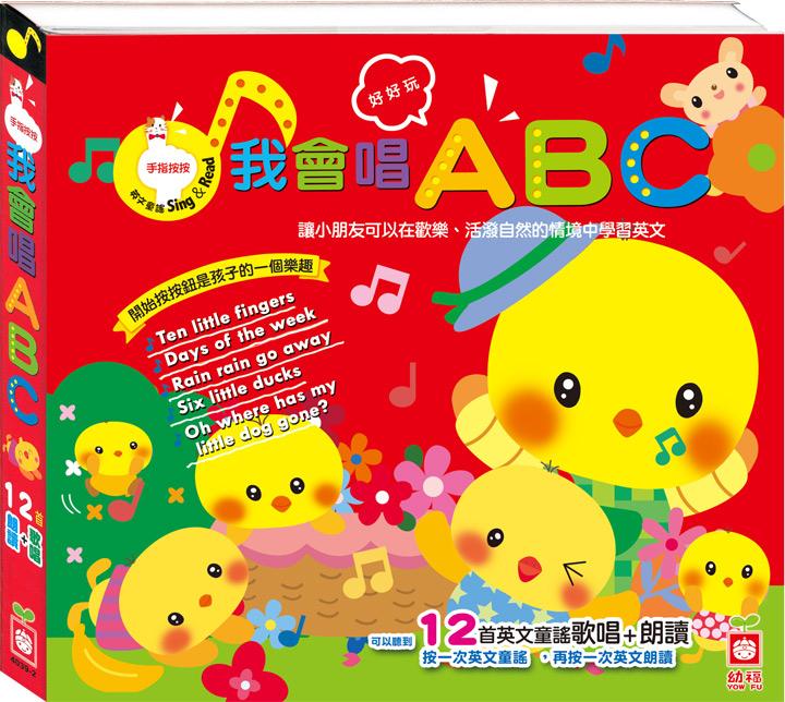 【淘氣寶寶】手指按按英文童謠Sing & Read-我會唱ABC【幼福童書/有聲書/學習書】