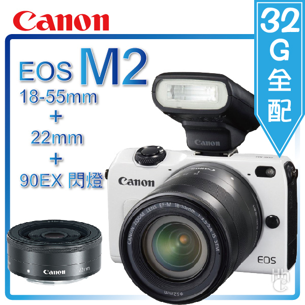 ➤拍出小清新.32G全配【和信嘉】Canon EOS M2 微單眼(白色) 雙鏡頭閃燈組 Wifi 相機 公司貨 原廠保固一年