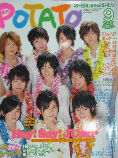 【書寶二手書T1/雜誌期刊_XCL】POTATO_2008/9_Hey!Say!Jump等_日文雜誌
