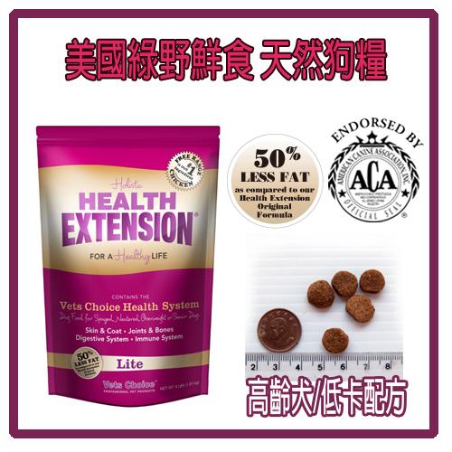 【力奇】綠野鮮食 高齡犬/低卡配方(大顆粒)-4LB/磅(1.8KG)-580元【減少50%脂肪量】可超取(A001A09)