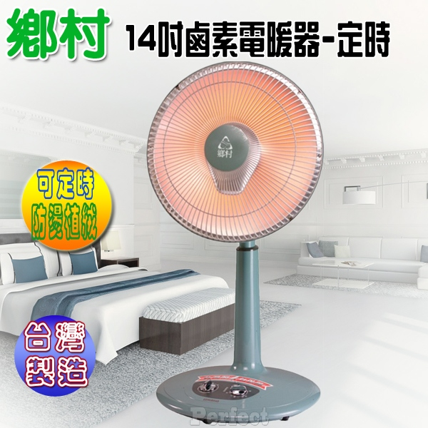 【鄉村】14吋鹵素燈電暖器 S-3401T **免運費** 台灣製造 MIT