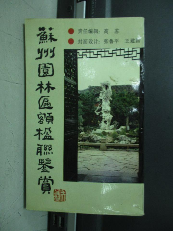 【書寶二手書T7/短篇_NFF】蘇州圓林匾額楹聯鑑賞