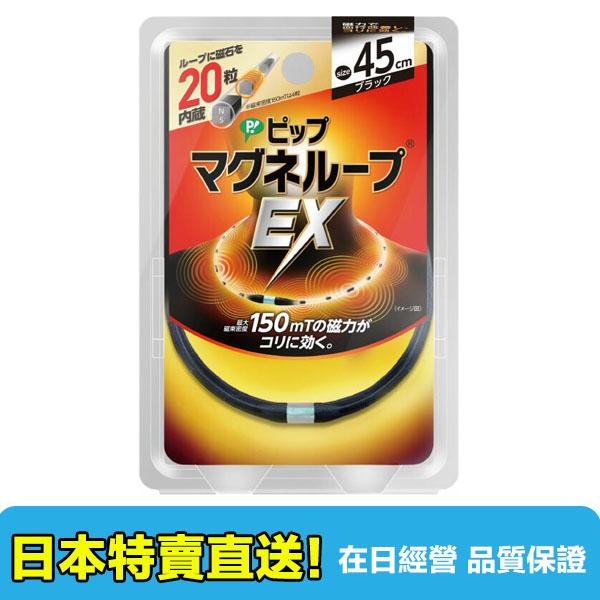 【海洋傳奇】【日本直送免運】日本 易利氣 EX 磁力項圈 - 三色45cm/ 50cm/ 60cm 黑色加強版 永久磁石~還有磁石貼~
