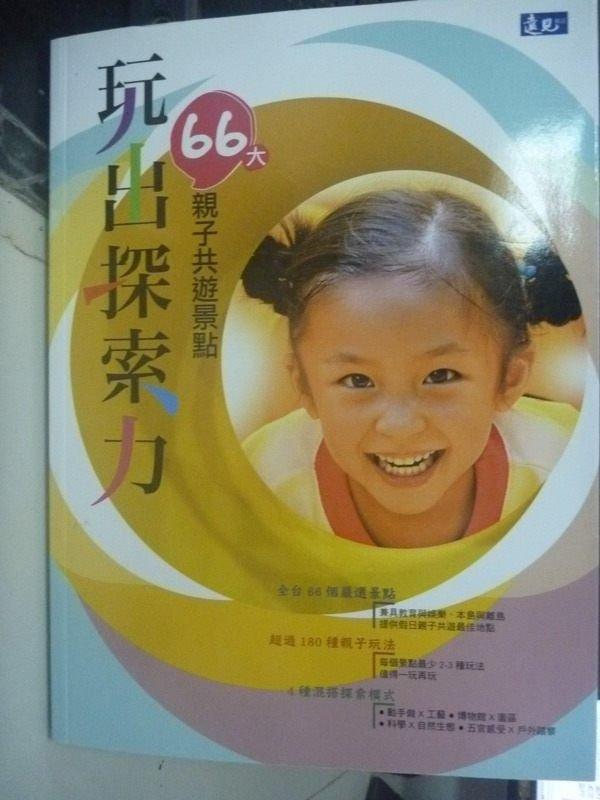 【書寶二手書T4/親子_ZBT】玩出探索力_遠見雜誌編輯部