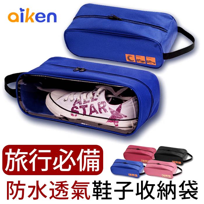 【艾肯居家生活館】鞋子袋  防水透氣鞋子收納袋 手提袋 透明袋 鞋子 收納袋  鞋子 襪子 (4色可選) J1711-004