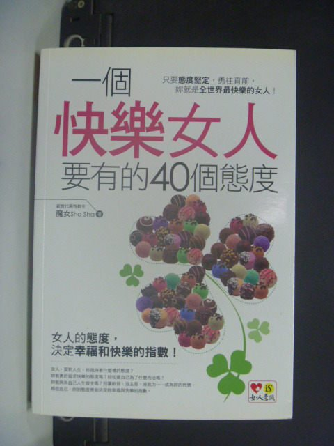 【書寶二手書T2/勵志_JKP】一個快樂女人要有的40個態度_魔女Sha Sha