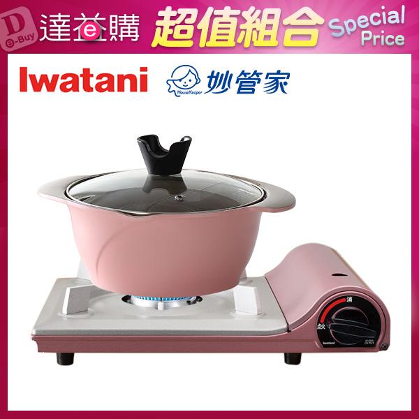 [超值組合]日本IWATANI 岩谷超薄高效能卡式爐 櫻花粉TS-1+妙管家 雙耳玫瑰鍋20cm