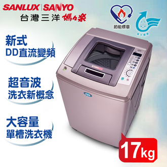 【SANLUX台灣三洋】媽媽樂17kg。DD直流變頻不鏽鋼超音波洗衣機/SW-17DV