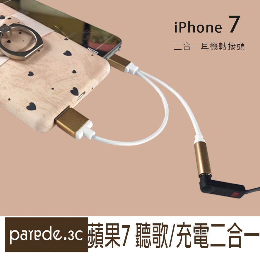 二合一 iPhone7 耳機轉接線+充電線 邊聽歌邊充電 3.5mm音源線 非原廠 lightning轉3.5mm