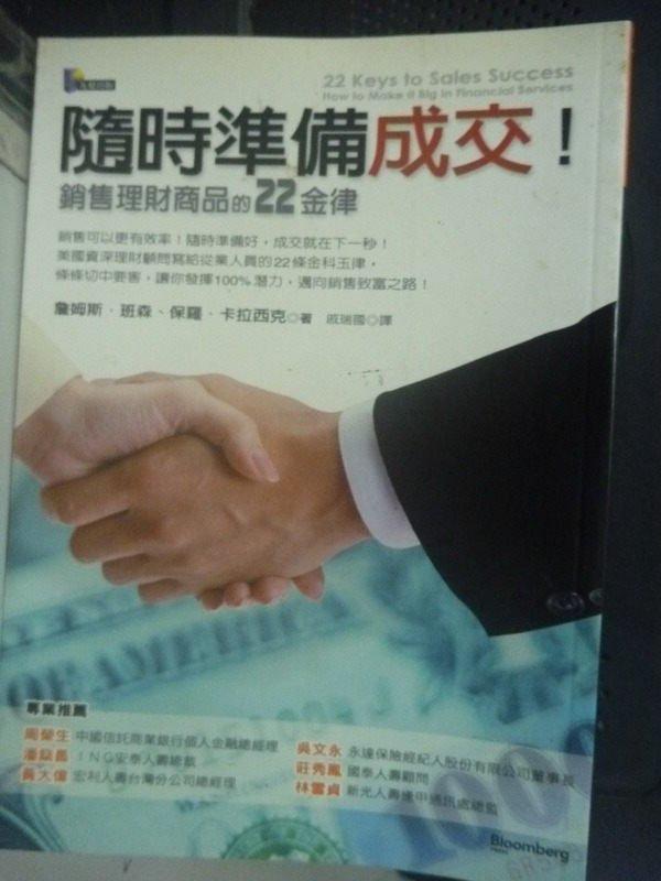 【書寶二手書T6/行銷_IOO】隨時準備成交-銷售理財商品的22金律_戚瑞國, JamesM.Beso