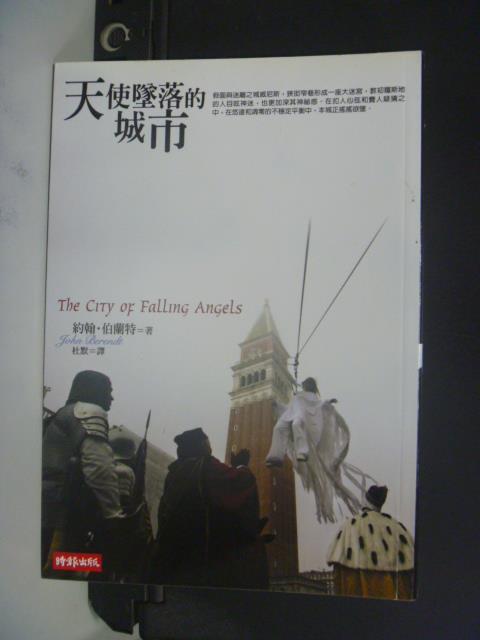 【書寶二手書T1/翻譯小說_OLO】天使墜落的城市_約翰‧伯蘭特