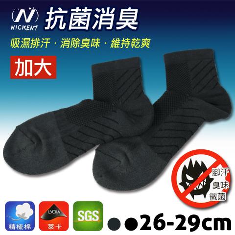 抗菌消臭 加大毛巾底 足弓 1/2襪 台灣製 NICKENT 芽比
