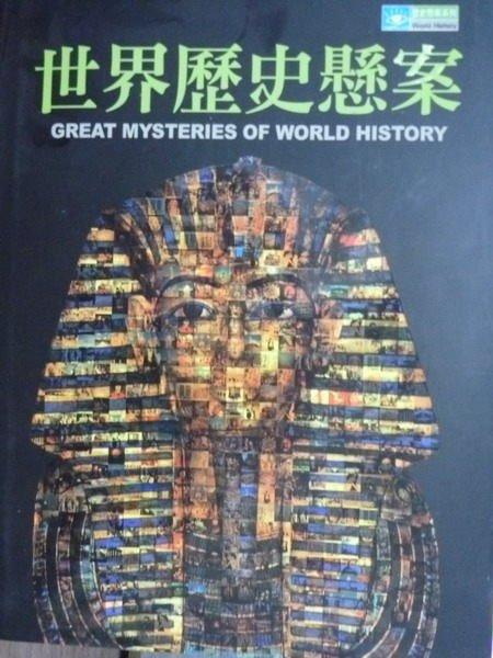 【書寶二手書T7/歷史_QBD】世界歷史懸案_通鑑文化編輯部