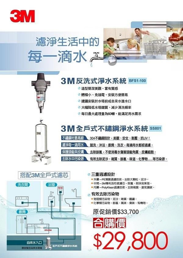 3M 水塔過濾【反洗式淨水系統BFS1-100+不鏽鋼淨水系統SS801】【本月加贈3M AP817濾心一支】【贈全省免費標準安裝】【12期0利率】