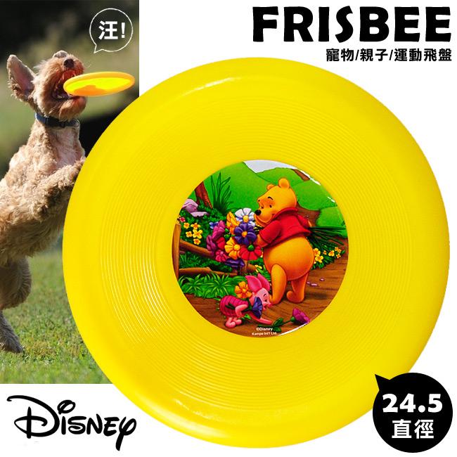迪士尼系列小熊維尼飛盤(兒童飛盤.運動飛盤.寵物訓練飛盤.犬用互動飛盤.寵物玩具兒童玩具懷舊童玩.戶外休閒運動健身)