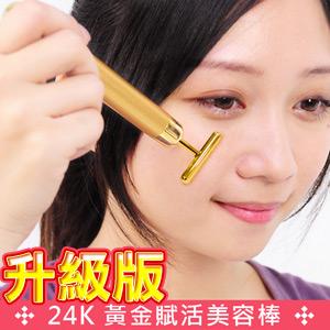 升級版24k黃金賦活美容棒(按摩棒美容T字棒.拉提棒T形T型棒.美容儀美人棒.美顏小物保養美容器材)D016-SK5019
