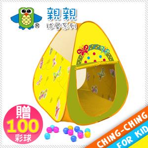 蝴蝶三角球屋帳篷+100球(兒童遊戲帳棚.折疊遊戲球屋.球池.遊戲池.彩色塑膠軟球.ST安全玩具.兒童玩具)