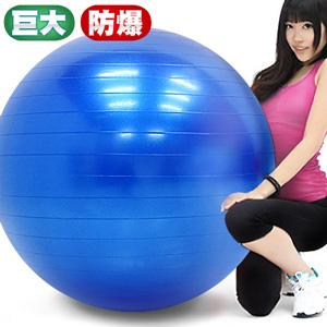 35吋防爆瑜珈球(85cm韻律球抗力球彈力球.健身球彼拉提斯球復健球體操球大球操.推薦哪裡買)C109-5285