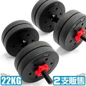 20KG槓片組合+2支短槓心(20公斤啞鈴10公斤+10KG槓鈴.重力舉重量訓練短桿心.運動健身器材.推薦哪裡買)M00121