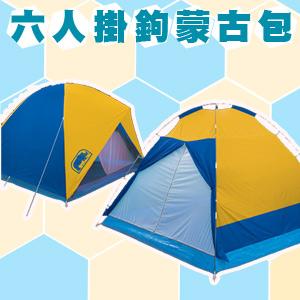 【RHINO 犀牛】六人掛鉤蒙古包.露營用品.戶外用品.登山用品.帳篷.帳棚