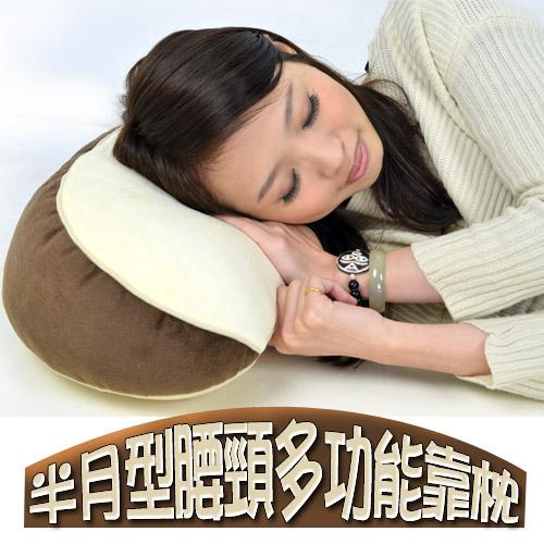 半月型腰頸多功能靠枕(美臀座墊.睡枕靠墊.月亮靠枕.三明治枕頭.午安枕)