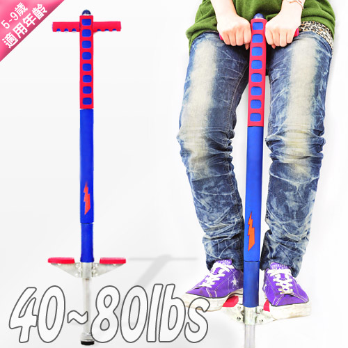 兒童平衡彈跳器(防護層)POGO STICK JUMPER.彈簧兔子跳.袋鼠跳跳樂娃娃跳.取代彈跳床跳跳床跳跳球.運動健身器材.推薦
