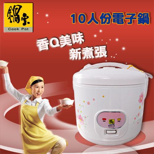 鍋寶直熱式電子鍋10人份.廚房家電.電子鍋.電鍋P220-RCO-8120