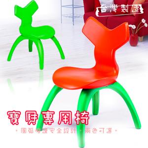 兒童專用椅(兒童椅子.兒童寫字椅.兒童書桌椅.餐椅.造型椅.小朋友學習椅.兒童傢俱.推薦哪裡買)
