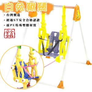 白兔鞦韆(公園遊樂設施.兒童大型遊樂玩具.盪鞦韆.休閒娛樂.親子互動.ST安全玩具.專賣店推薦哪裡買)
