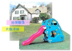 大象溜滑梯(造形溜滑梯.兒童遊樂設施.戶外休閒.親子互動.小朋友兒童用品.推薦專賣店哪裡買)