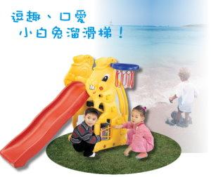 小白兔溜滑梯(造形溜滑梯.兒童遊樂設施.戶外休閒.親子互動.小朋友兒童用品.推薦專賣店哪裡買)