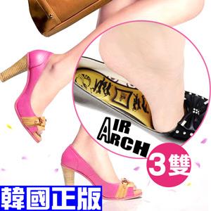 AIR ARCH超輕氣拱鞋墊[3雙入](與韓國同步上市.足弓鞋墊.空氣足弓支撐墊.凝膠鞋墊.運動鞋.高跟鞋.休閒鞋.球鞋.馬靴.皮鞋.推薦)M00346