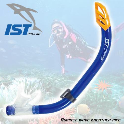 【IST】防浪頭呼吸管.運動.潛水