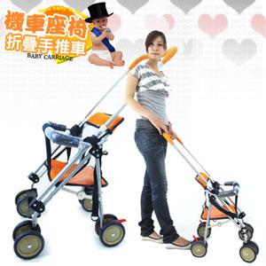 嬰幼兒手推車(可推式機車座椅).兒童用品.外出用品 P008-20