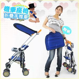 嬰幼兒手推車(可推式機車座椅)+遮陽帆.兒童用品.外出用品 P008-21