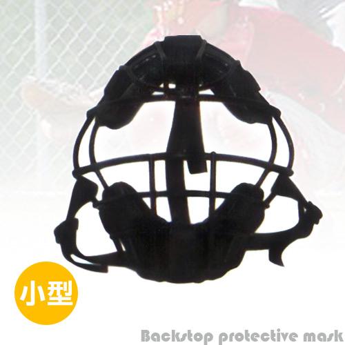 捕手防護面具(小型)(棒球棒.壘球類運動.運動健身器材.便宜)