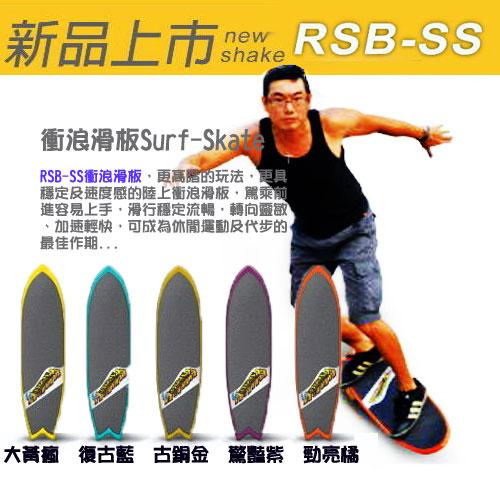 Surf-Skate陸上三輪衝浪滑板(衝浪板.極限運動.造型滑板.滑板車.專賣店)