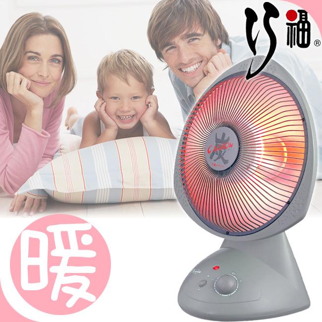 巧福碳素纖維電暖器(小)(暖風機.電暖爐.電暖機.電暖扇.暖氣機.安全.省電)P210-AS-900C