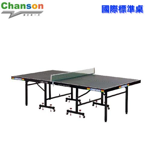 【Chanson 強生】小霸王2號桌球台.乒乓球.健身.運動