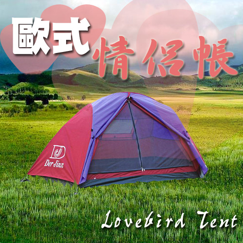歐式情侶帳.露營用品.戶外用品.登山用品.蒙古包.二人帳篷.帳棚