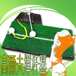 高爾夫揮杆練習器.(高爾夫練習器.高爾夫練習草坪.高爾夫遊戲.推桿)