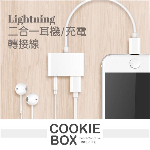 Lightning 一轉二 耳機 充電 轉接線 iphone 充電線 傳輸線 數據線 耳機線 Apple *餅乾盒子*