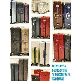 【淘氣寶寶】  【型號:820.70.25.4】RIMOWA Salsa Air 29吋 中型四輪旅行箱 (台灣公司貨/全球保固五年/品質保證)