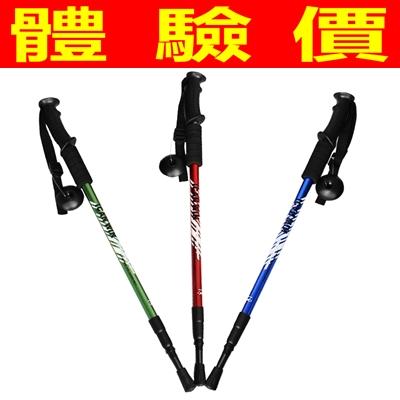 登山杖 手杖 拐杖-超輕伸縮戶外健走安全登山用品老年人適用5色71c1【獨家進口】【米蘭精品】