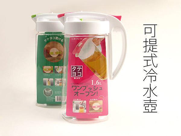 BO雜貨【SV3177】可提式冷水壺 耐熱耐冰 冷水壺 飲料壺 宴客派對 餐廳 廚房用品