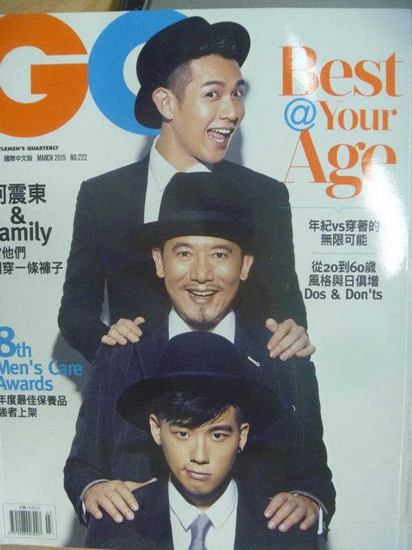 【書寶二手書T1/雜誌期刊_YHX】GQ瀟灑_222期_柯震東&Family當他們同穿一條褲子等