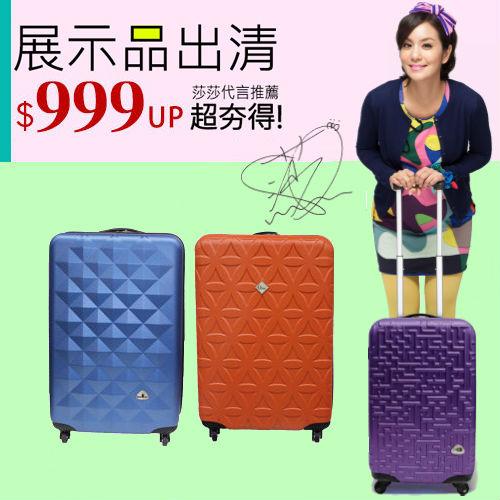 展示品出清特賣ABS材質20吋輕硬殼旅行箱/行李箱