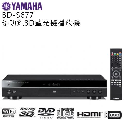 YAMAHA 山葉 BD-S677 多功能 3D 藍光機 播放機 公司貨 0利率 免運