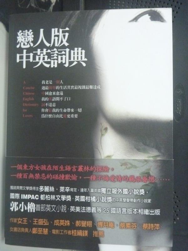 【書寶二手書T6/翻譯小說_LLP】戀人版中英詞典_原價360_郭小櫓