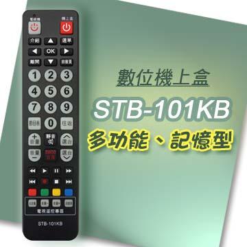 【遙控天王】STB-101KB 數位機上盒萬用型遙控器(適用:凱擘大寬頻Kbro 台灣大寬頻 台灣寬頻TBC)**本售價為單支價格**